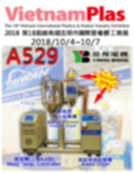 越南國際塑橡膠工業展10/4~7,晏邦展位A館529號,歡迎蒞臨~~~