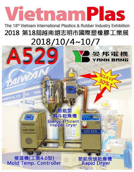 Vietnam PLAS 2018/10/4~7, YANN BANG BOOTH: 529