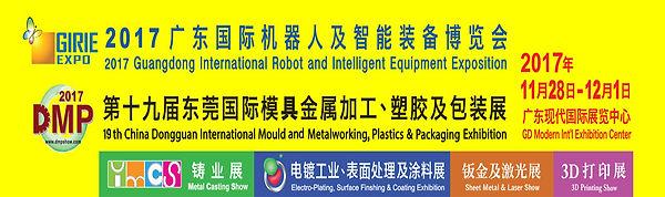 2017 第十九屆DMP東莞國際塑膠及包裝展 深圳厚街展-ol.jpg