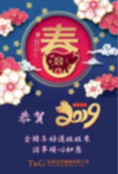 【休假通知】2019春節連休九天、2/28紀念日休假四天