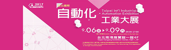 2017_Taipei_Int'l_Industrial_Automation_