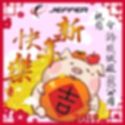 2019農曆春節休假公告