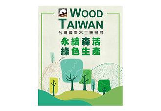 2022年 臺灣國際木工機械展