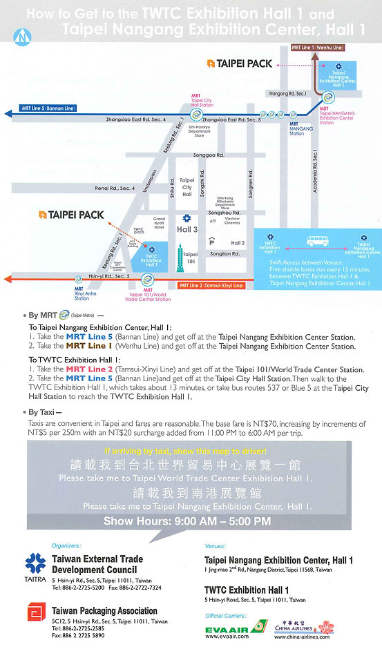 2016 Taipei International Packing Industry Show (6/22 - 6/25)