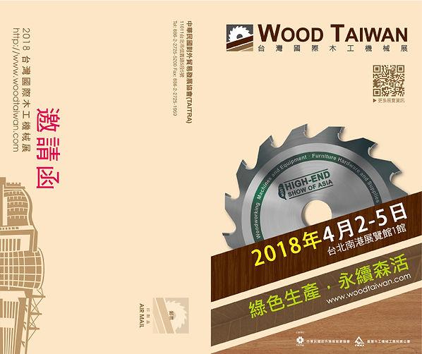 2018年台灣國際木工機械展