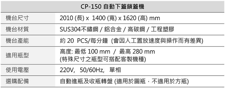 自動單頭式下蓋鎖蓋機 (伺服馬達) CP-150