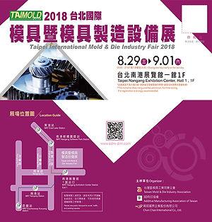 2018台北國際模具暨模具製造設備展