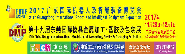 19th China Dongguan International Mould