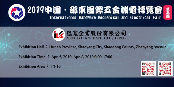 Shao Dong International Hardware Mechanical And Electrical Fair