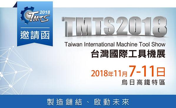 TMTS 2018台灣國際工具機展.jpg