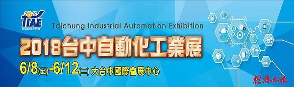 2018台中自動化工業展