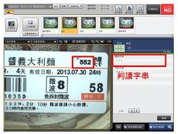 字元檢測 (OCR) DS-OCR