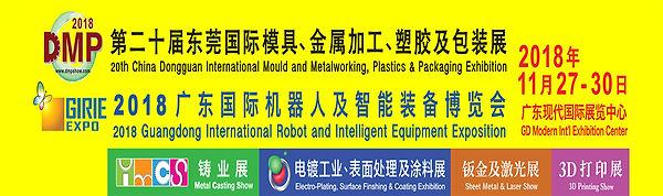 2018 DMP第二十屆東莞國際模具、金屬加工、塑膠及包裝展