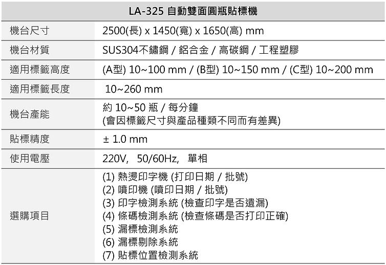 貼標機(平面) LA-325 - 2合1自動雙面圓瓶貼標機