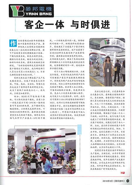 《聚風塑膠》期刊雜誌TAIPEIPLAS專訪,晏邦:客企一體、與時俱進