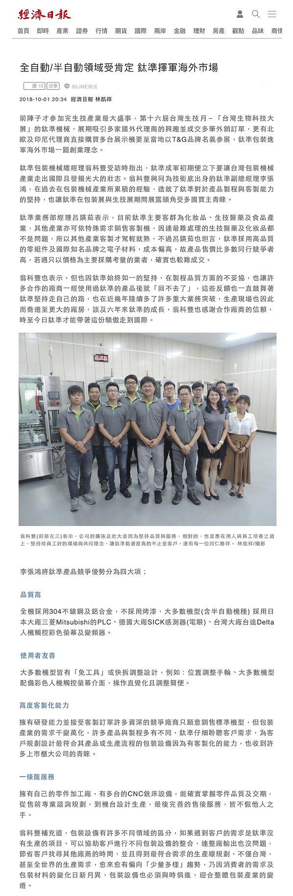 感謝經濟日報再度採訪T&G鈦準包裝機械