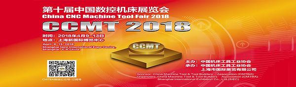 2018第十屆中國數控機床展覽會(CCMT)-ol.jpg