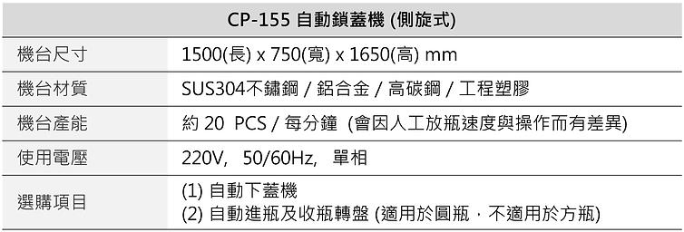 自動側旋式鎖蓋機 (伺服馬達) CP-155