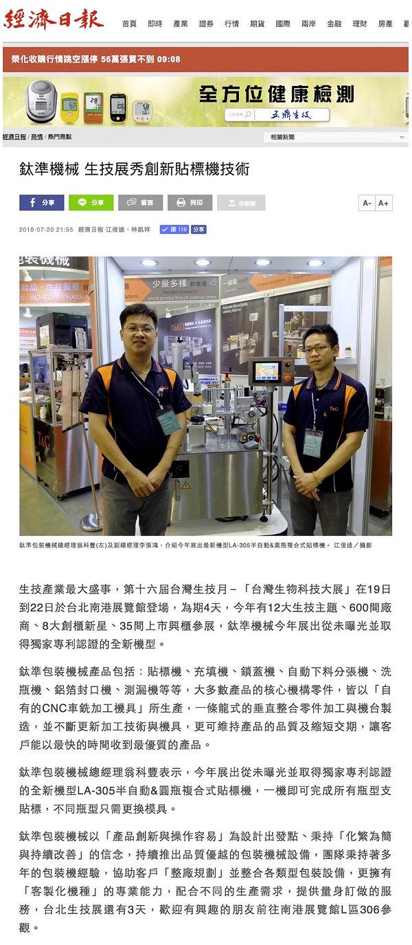 經濟日報採訪T&G鈦準包裝