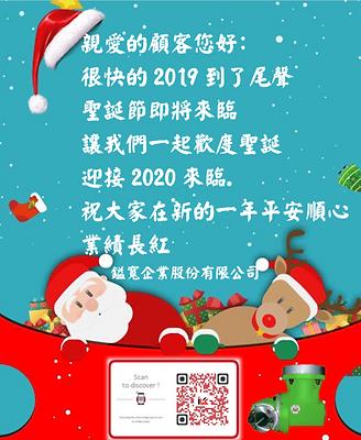 鎰寬企業全體同仁預祝您聖誕快樂! 2020新年快樂