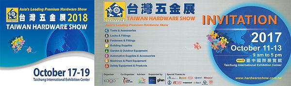 2017 Taiwan Hardware Show.jpg
