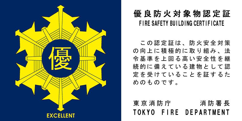 優良防火対象物認定証