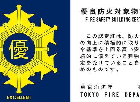 東京消防庁より「優良防火対象物認定書」をいただきました。
