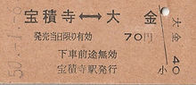 宝積寺⇔大金 硬券