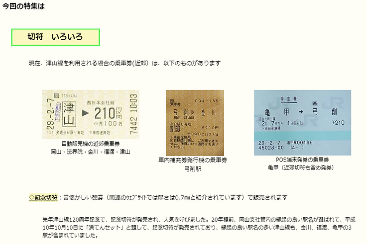 2020-8  切符いろいろ①.png
