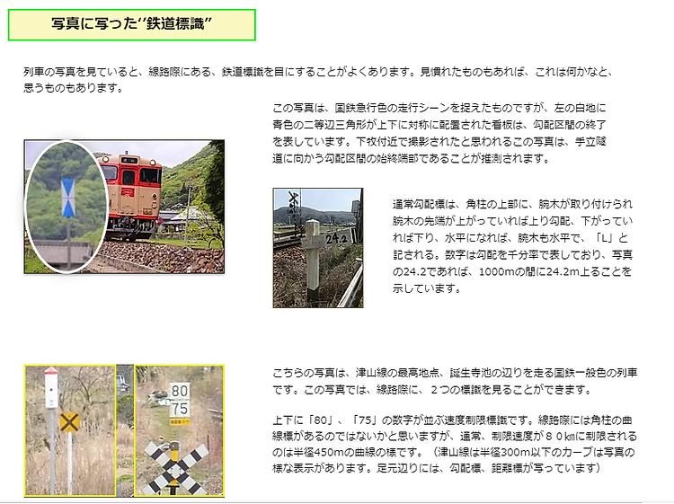 ⑦2020-5 写真に写った鉄道標識①.png