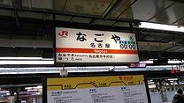 駅名標:名古屋