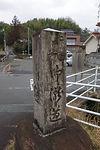 七面瀧への道標