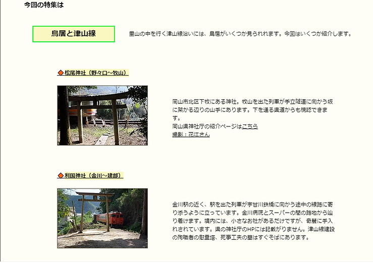 鳥居と津山線-1 2020-10.png