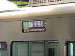 電車の側面方向幕