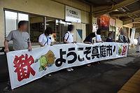 1-2017-6-10   勝山駅 お見送り.jpg