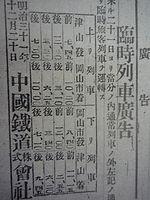 中国鉄道 臨時列車広告