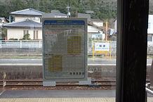 福渡駅 案内