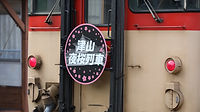 HM 金川駅にて.jpg