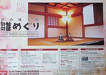 津山雛まつりポスター