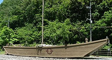 鉱山公園の高瀬舟