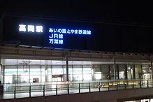 高岡駅 夜景