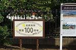 改行100周年記念パネル