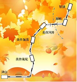 因美線スローライフ秋.png