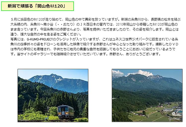 2020-6  新潟で頑張る岡山色キハ120-1.png
