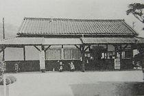 野々口驛旧駅舎