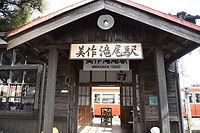 滝尾駅舎入口.jpg