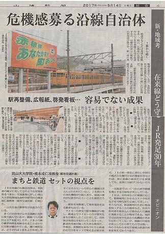 山陽新聞記事2017-5-14.jpg