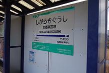 待合の駅名標