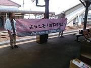 1-2017-6-10   津山駅 横断幕.jpg