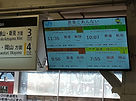 津山 発車標.jpg